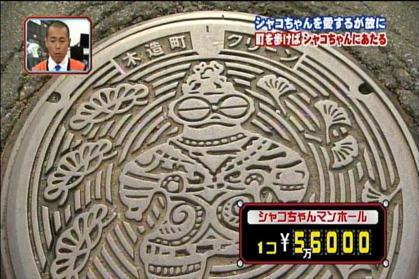 ぼくらカカク捜査隊1118_037