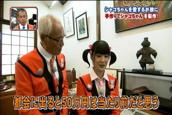 ぼくらカカク捜査隊1118_043