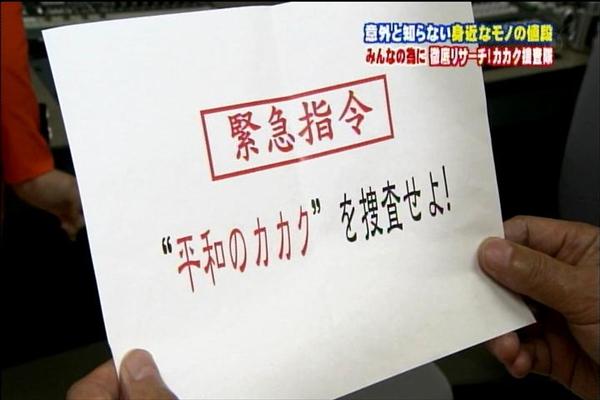 ぼくらカカク捜査隊1118_058