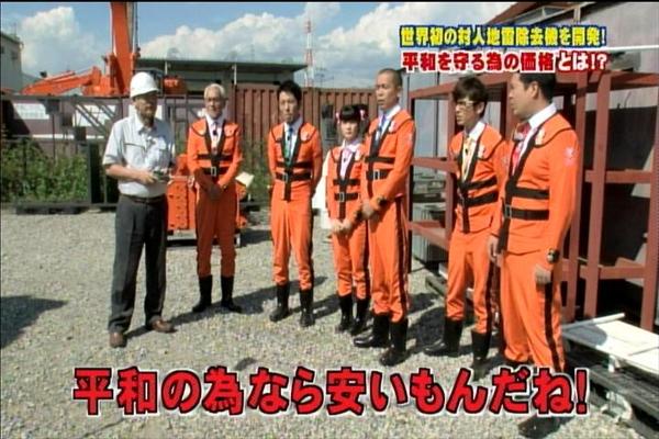 ぼくらカカク捜査隊1118_064