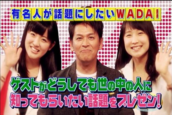 WADAIの王国20141203(その1)_017