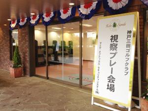 神戸三田ゴルフクラブ