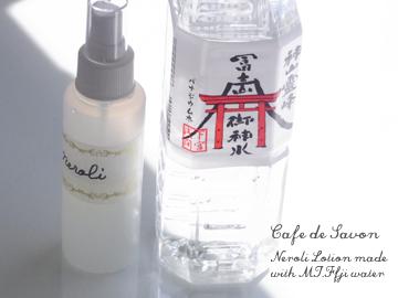 富士山御神水で作った化粧水