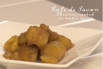 栗のメープルシロップ煮
