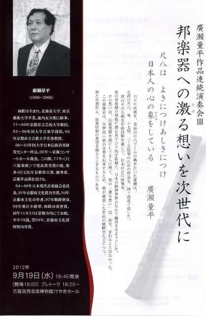 広瀬量平演奏会表037 - コピー