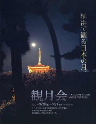 三渓園2012043 - コピー