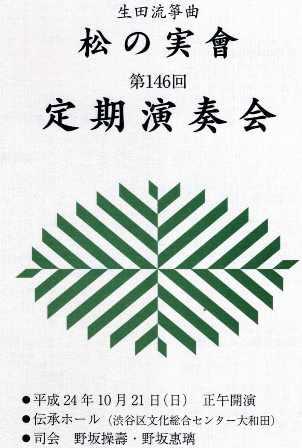 松の実會2012045 - コピー