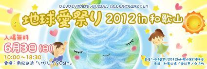愛地球祭りポスター1