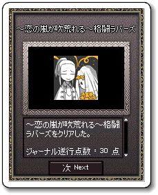 120322格闘家クエ_ジャーナル