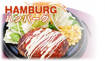 menu_hamburger1303.jpg