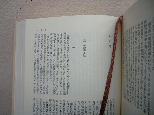 4 12.2.25本「こころ」 (3)