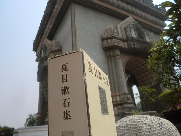7 12.3.7本・道草 (3)