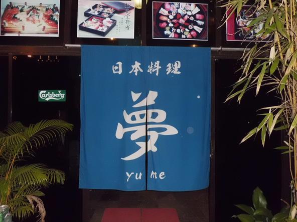 2 12.3.25夢・自腹の反省会 (1)