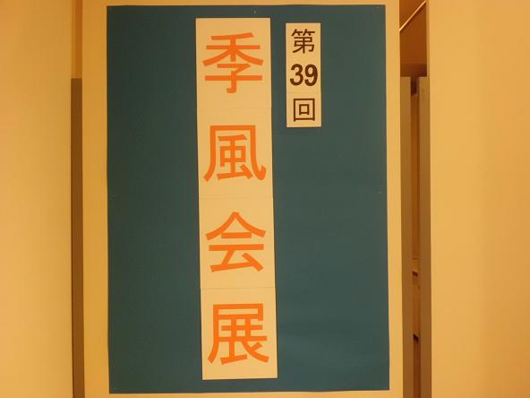 5 12.4.17グループ展2日目 (92)