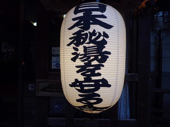 1 12.4.25-26鎌先温泉 (29)