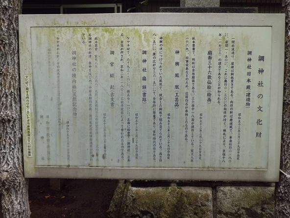 12.6.6調神社・採光社 (8)
