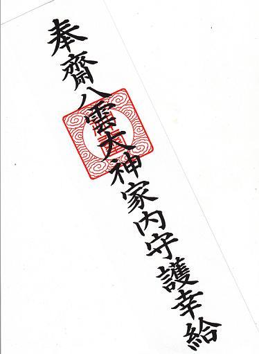 新スキャン_0007