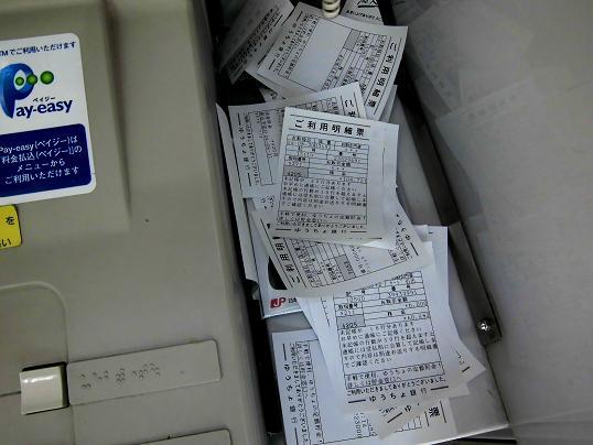 12.8.31ブログ用免許更新ほか (11)