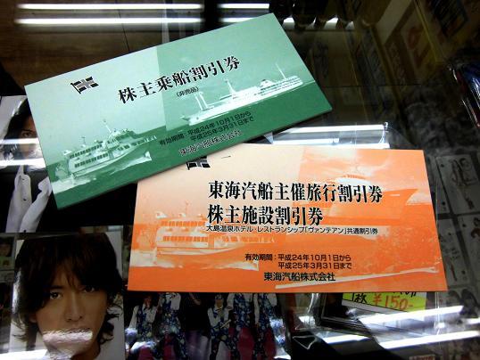 コピー ~ 12.9.19新橋チケット屋森作品