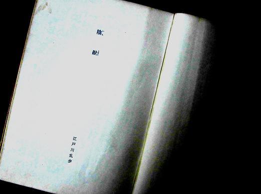 3 新青年傑作選恐怖・ユーモア小説編12.12.7ブログ用 (2)