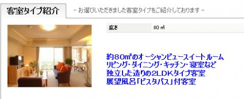80平米 - コピー
