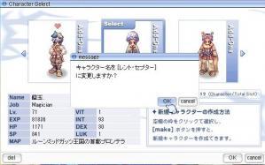 キャラ名変更 藍→レント