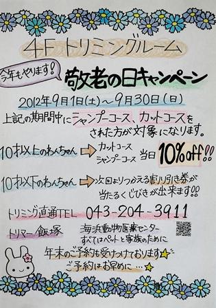 2011-10-08 華2020