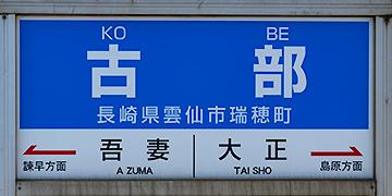古部駅(1)