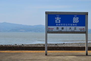 古部駅(8)