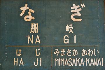 木造駅舎巡礼(1)