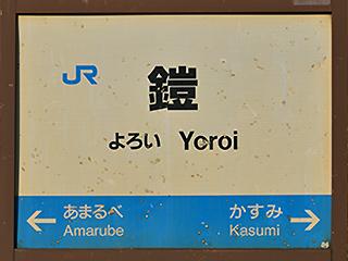 鎧駅(11)
