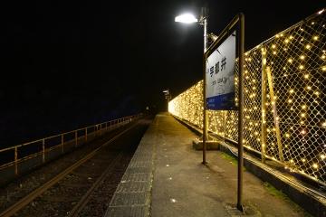 宇都井駅イルミ2014(1)