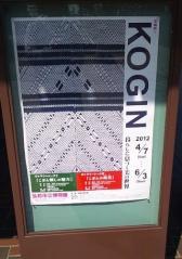 こぎん展 (1)_500