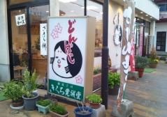 菊地覚_500