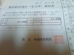 不動産取得税減額_600