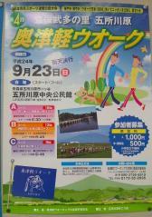 奥津軽ウォーク2012ポス