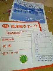 奥津軽W2012_600