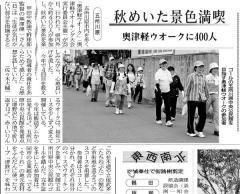 奥津軽ウオーク2012記事0_600