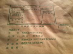 米出荷袋_600