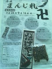 まんじ札 (1)_600