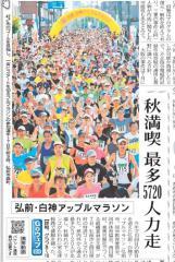 アップルマラソン0_500