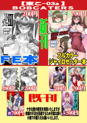 コミ1☆7品書き2