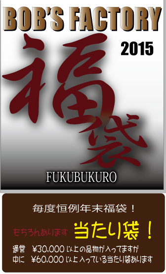 fukubukuro2015.jpg