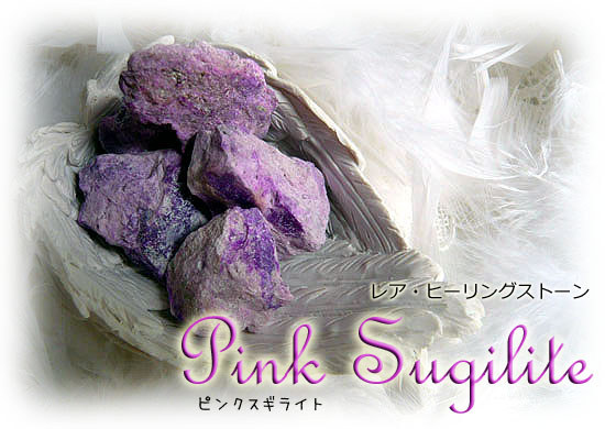 ピンクスギライト原石