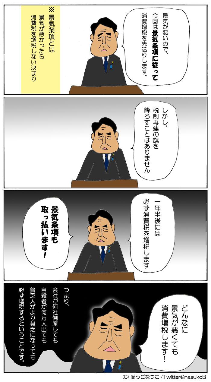 20141119会見の解説