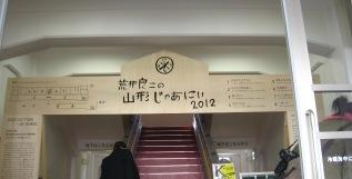 2012荒井良二②