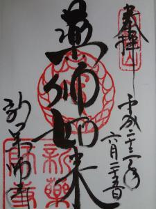 新薬師寺御朱印_convert_20110825081409