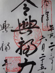 興福寺御朱印 225