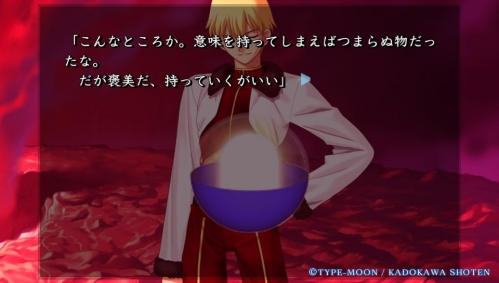 Vita版『Fate/hollow ataraxia』感想 (5)
