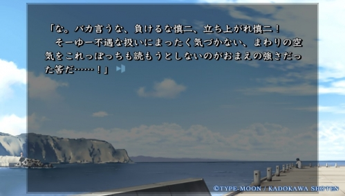 Vita版『Fate/hollow ataraxia』感想 (3)